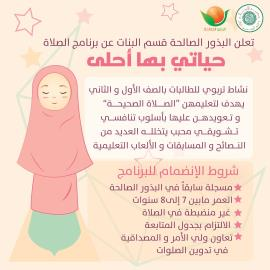 "Girls section with ""Albothoor"" It organizes its Ramadan activities ""My Life is Better with it "" remotely"