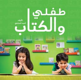 """My child and the book""  New educational publication of Albothoor"