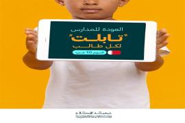 "On the occasion of the start of the new school year ""Aleslah Charity"" launches a ""Tablet for every student"" campaign"